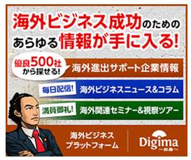 Digima~出島~