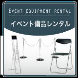 イベント備品レンタル