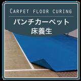 パンチカーペット床養生