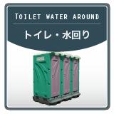 トイレ水回り